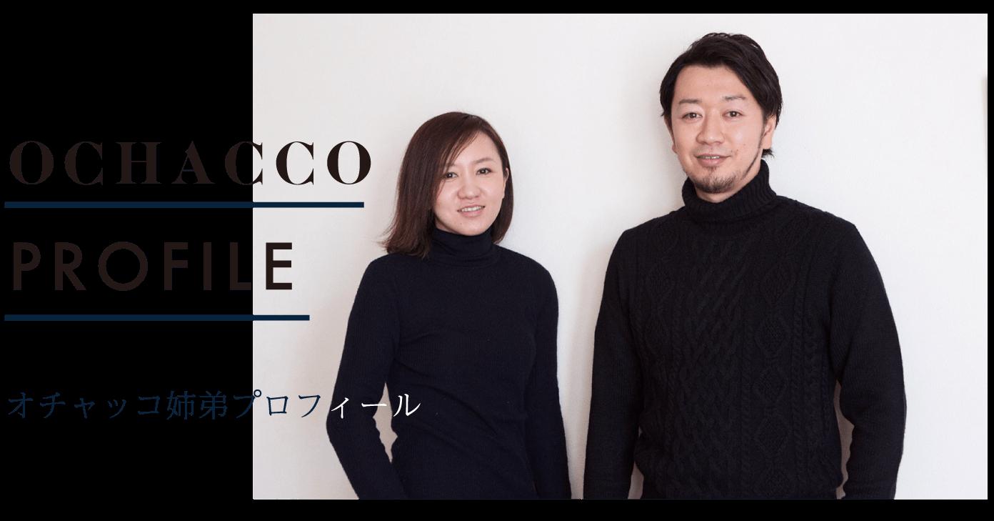 OCHACCO PROFILE オチャッコ姉弟プロフィール