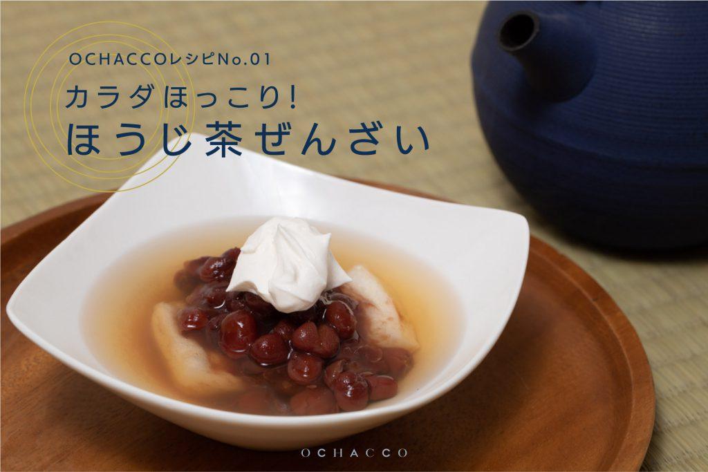 お茶っこレシピNo.1
